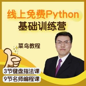 线上免费Python 基础(菜鸟教程)训练营