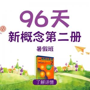 【暑假课程】免费!经典新概念第二册96课高频词晨读营(96天)