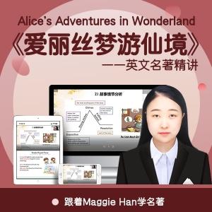 英文名著精读课---爱丽丝梦游仙境