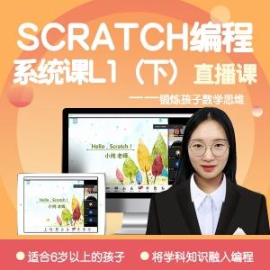 Scratch 编程系统课 L1直播课(下), 全程1对1答疑(刘老师主讲)