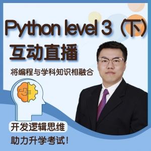 Python level 3(下)互动直播课程