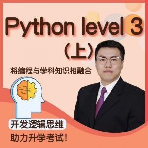 Python level 3(上)