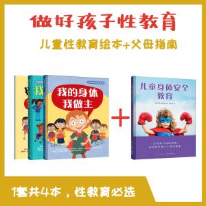 超全儿童性教育图书:儿童性教育绘本+父母指南