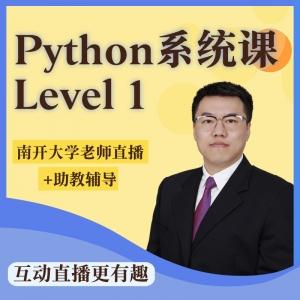 互动直播Python 系统课程 L1