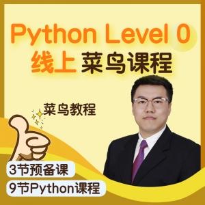 线上Python Level 0(菜鸟课程)