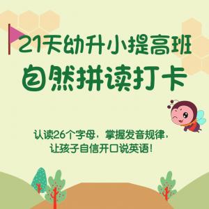 幼升小每日一练自然拼读提高班!8月25日开始,限时9.9元!