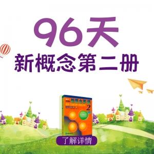 经典新概念第二册96课高频词晨读营 (96天)