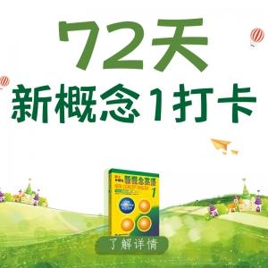 经典新概念第一册144课高频词晨读营(72天)