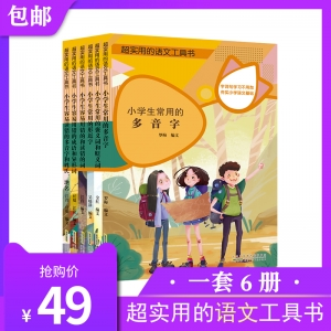 开团!《超实用的小学语文工具书》,一套6册!