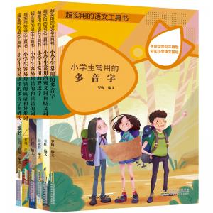 《超实用语文工具书》补运费链接!青海、海南、宁夏、内蒙补20